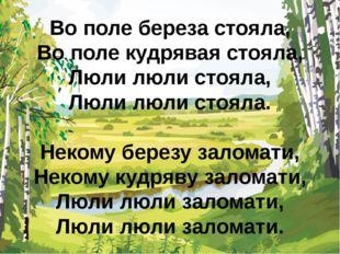 Во поле береза стояла, Во поле кудрявая стояла, Люли люли стояла, Люли люли с