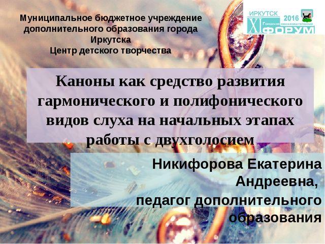 Каноны как средство развития гармонического и полифонического видов слуха на...
