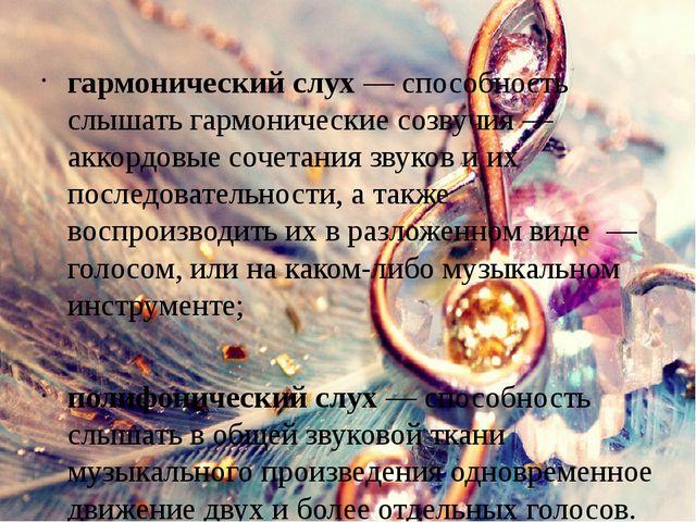 гармоническийслух— способность слышать гармонические созвучия— аккордовые...