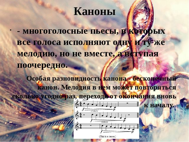 Каноны - многоголосные пьесы, в которых все голоса исполняют одну и ту же мел...