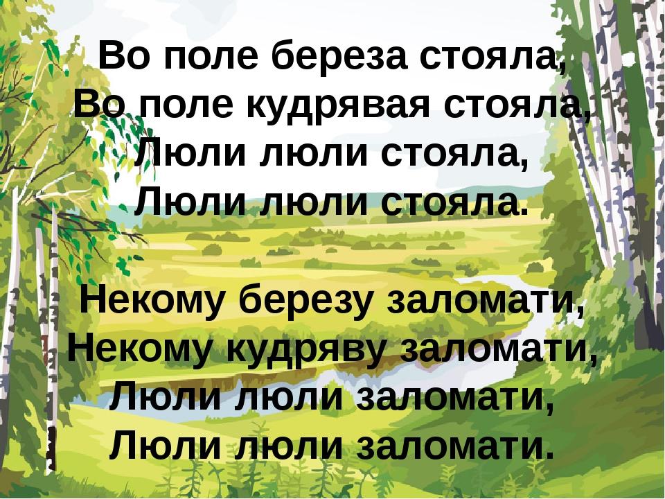 Во поле береза стояла, Во поле кудрявая стояла, Люли люли стояла, Люли люли с...