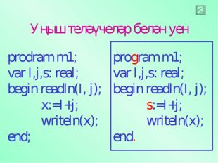 Уңыш теләүчеләр белән уен prodram m1; var I,j,s: real; begin readln(I, j); x: