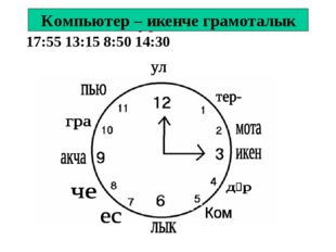 7 тур Сәгать 17:55 13:15 8:50 14:30 Компьютер – икенче грамоталык
