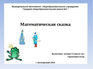 """Муниципальное автономноеобщеобразовательное учреждение """"Средняя общеобразо"""