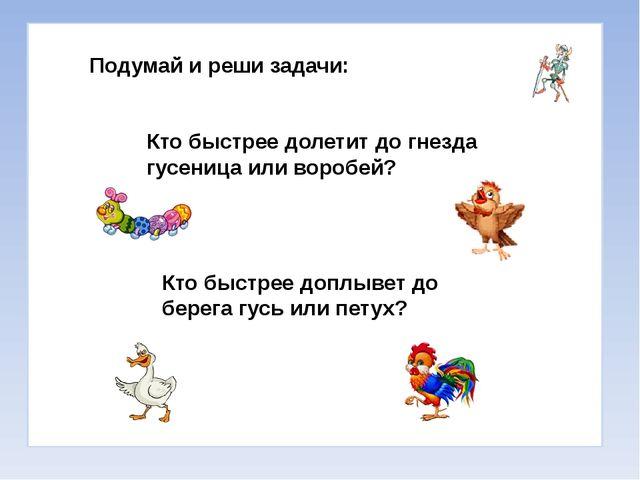 Подумай и реши задачи: Кто быстрее долетит до гнезда гусеница или воробей? К...