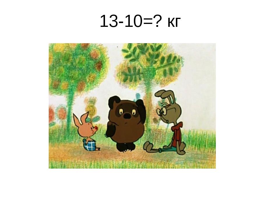 13-10=? кг