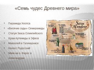 «Семь чудес Древнего мира»  Пирамида Хеопса «Висячие сады» Семирамиды Статуя