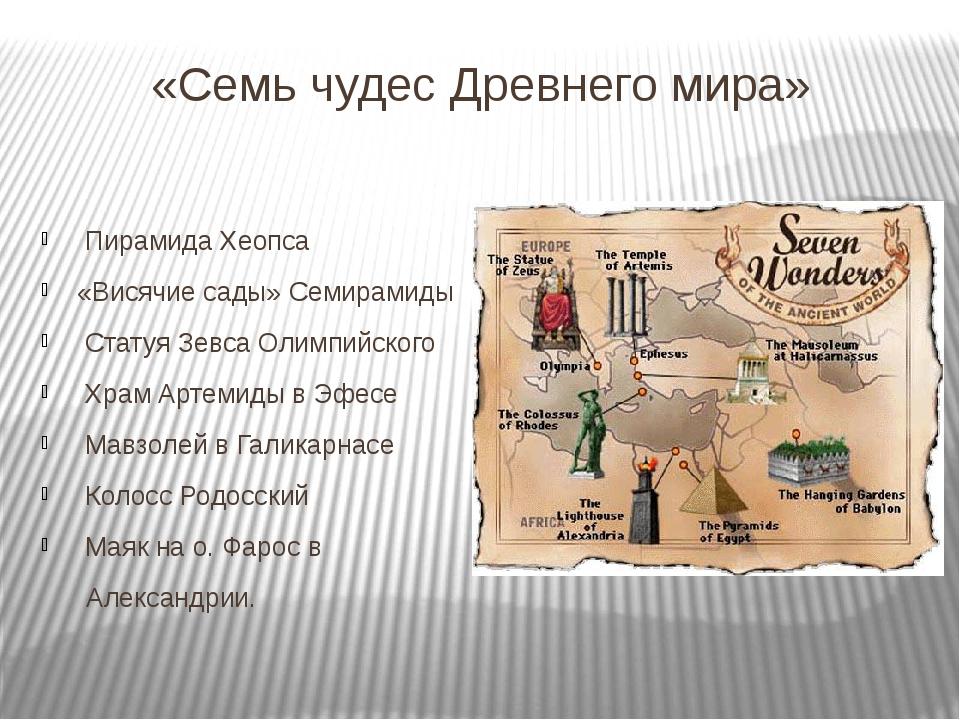 «Семь чудес Древнего мира»  Пирамида Хеопса «Висячие сады» Семирамиды Статуя...