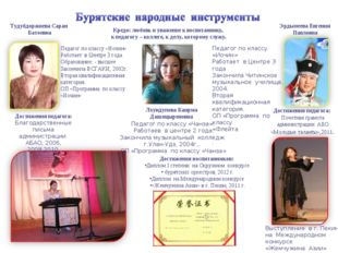 Педагог по классу «Иочин» Работает в Центре 3 года Закончила Читинское музык