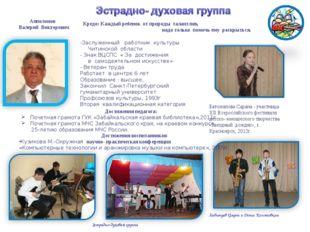 -Заслуженный работник культуры Читинской области - Знак ВЦСПС « За достижени