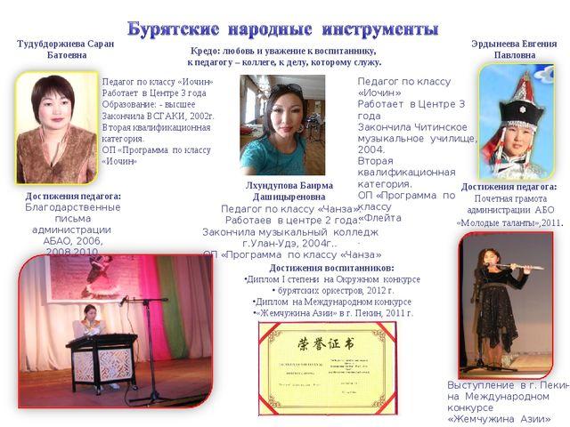 Педагог по классу «Иочин» Работает в Центре 3 года Закончила Читинское музык...
