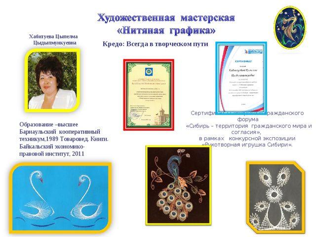 Образование –высшее Барнаульский кооперативный техникум,1989 Товаровед. Книги...