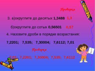 3. a)округлите до десятых 1,3488 б)округлите до сотых 0,56501 1,3 0,57 Прове