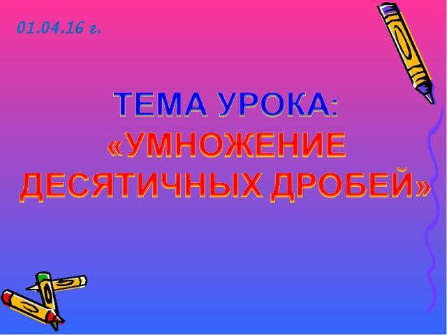 01.04.16 г.