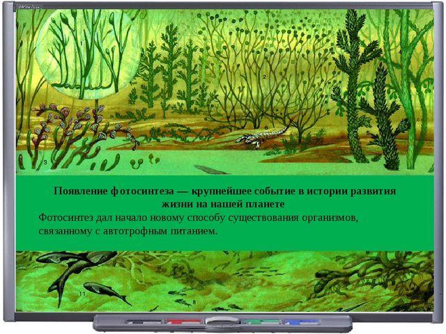 Появление фотосинтеза — крупнейшее событие в истории развития жизни на нашей...