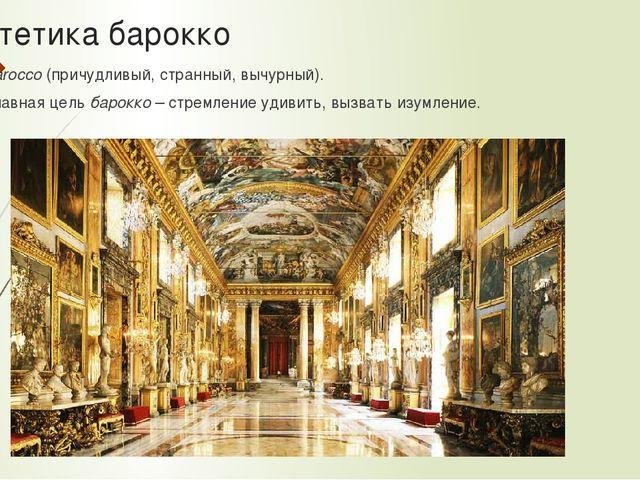 Эстетика барокко Barocco (причудливый, странный, вычурный). Главная цель баро...