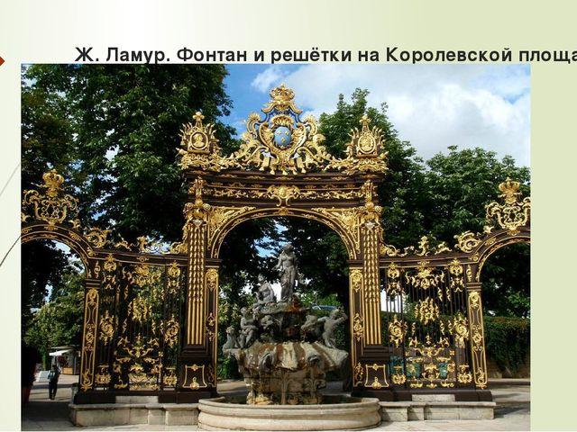 Ж. Ламур. Фонтан и решётки на Королевской площади. Нанси. Франция.1752 г.
