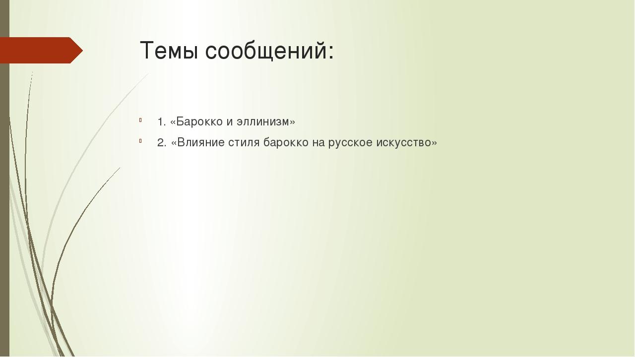 Темы сообщений: 1. «Барокко и эллинизм» 2. «Влияние стиля барокко на русское...