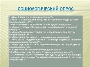 1.«Какой язык ты считаешь родным?» 2. «Как ты относишься к тому, что встречаю
