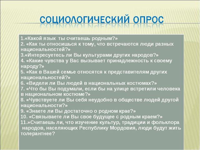 1.«Какой язык ты считаешь родным?» 2. «Как ты относишься к тому, что встречаю...