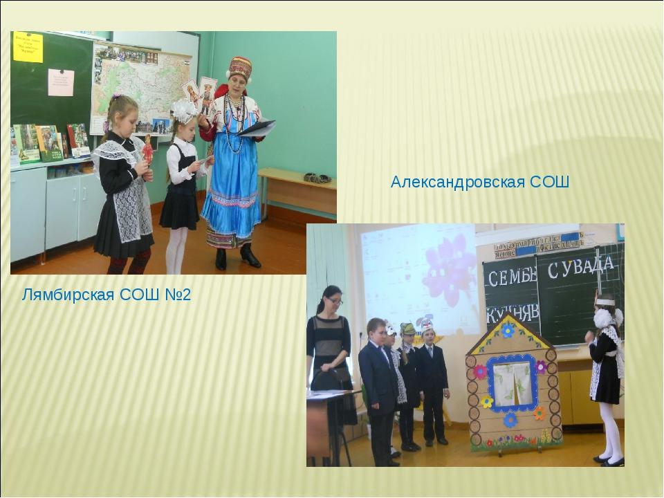 Лямбирская СОШ №2 Александровская СОШ
