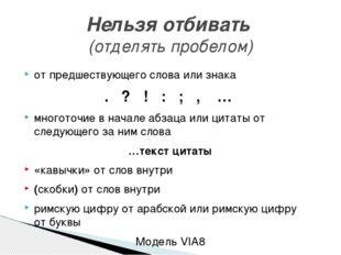 от предшествующего слова или знака . ? ! : ; , … многоточие в начале абзаца и
