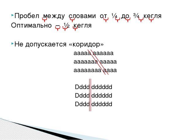 Пробел между словами от ¼ до ¾ кегля Оптимально – ½ кегля Не допускается «кор...
