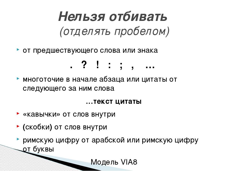от предшествующего слова или знака . ? ! : ; , … многоточие в начале абзаца и...