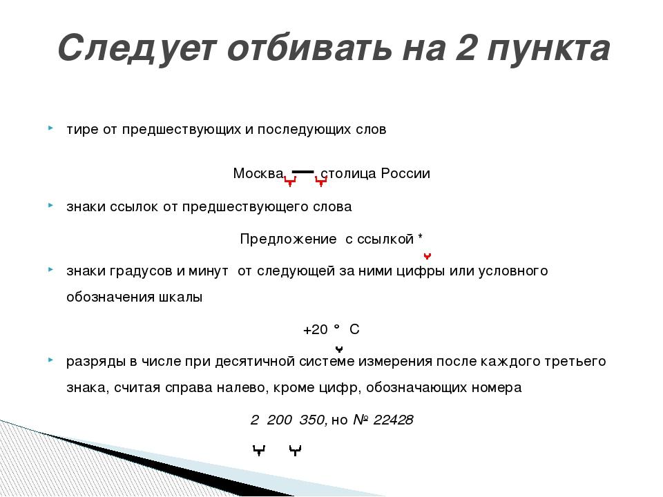 тире от предшествующих и последующих слов Москва — столица России знаки ссыло...