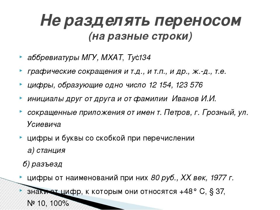 аббревиатуры МГУ, МХАТ, Ту‑134 графические сокращения и т.д., и т.п., и др.,...