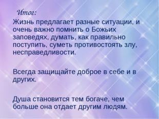 Итог: Жизнь предлагает разные ситуации, и очень важно помнить о Божьих запов
