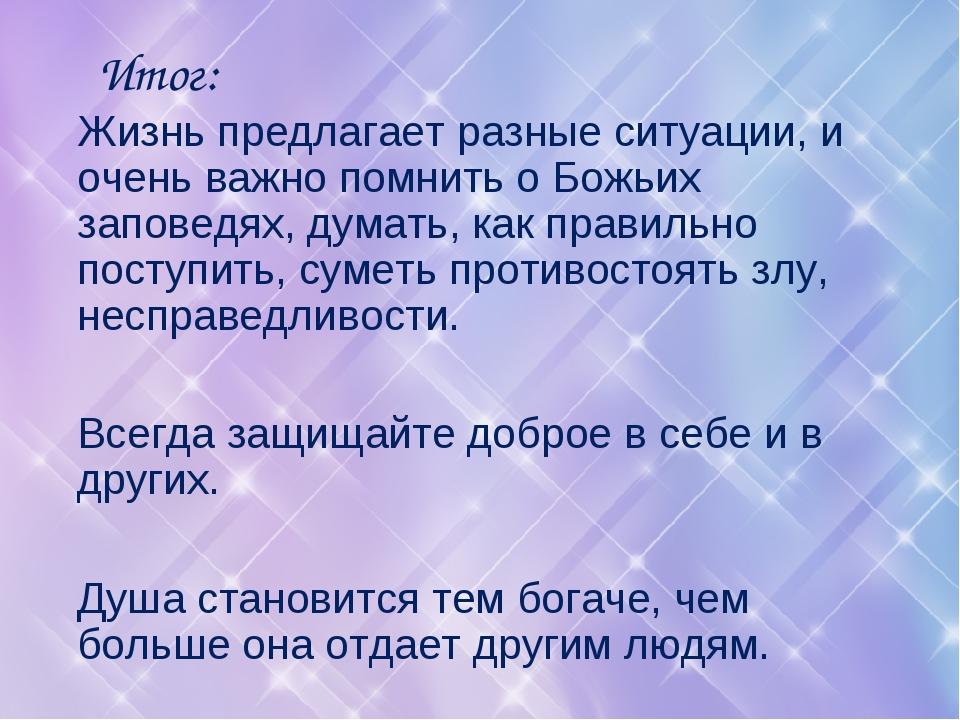 Итог: Жизнь предлагает разные ситуации, и очень важно помнить о Божьих запов...