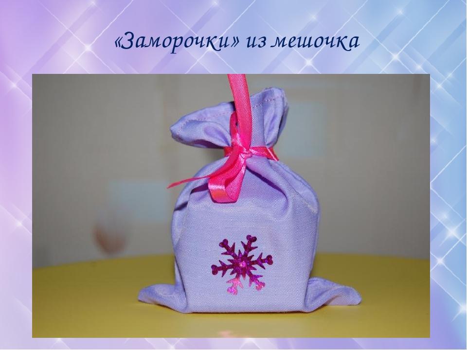 «Заморочки» из мешочка