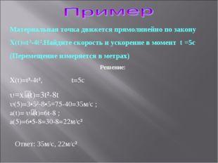 Материальная точка движется прямолинейно по закону X(t)=t³-4t².Найдите скорос