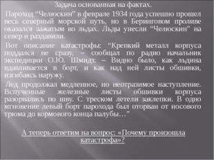 """Задача основанная на фактах. Пароход """"Челюскин"""" в феврале 1934 года успешно п"""