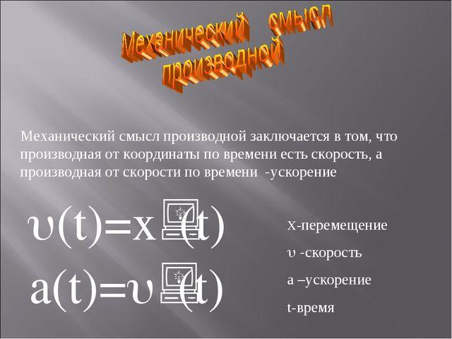 Механический смысл производной заключается в том, что производная от координа...