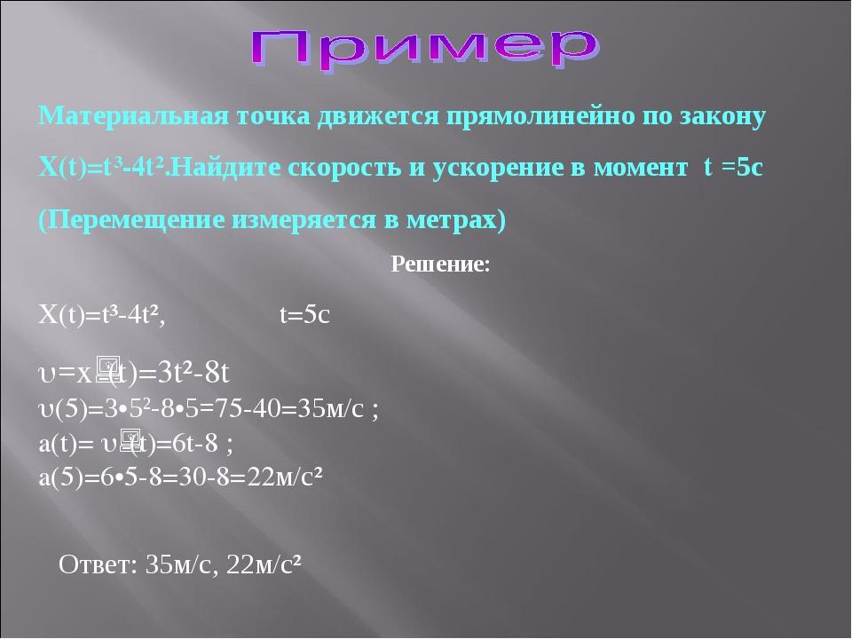 Материальная точка движется прямолинейно по закону X(t)=t³-4t².Найдите скорос...