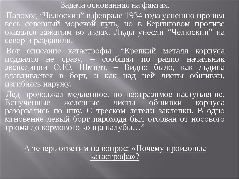 """Задача основанная на фактах. Пароход """"Челюскин"""" в феврале 1934 года успешно п..."""