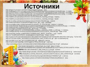 http://player.myshared.ru/540807/data/images/img6.jpg - фон Источники http://