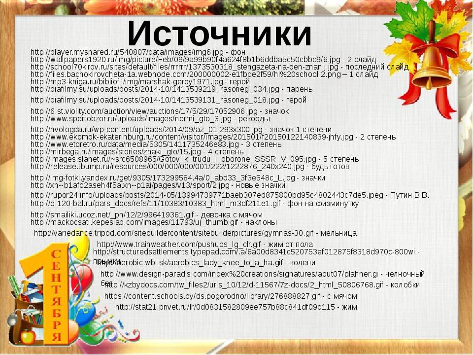 http://player.myshared.ru/540807/data/images/img6.jpg - фон Источники http://...