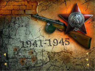 Славный день победы Уход Минус