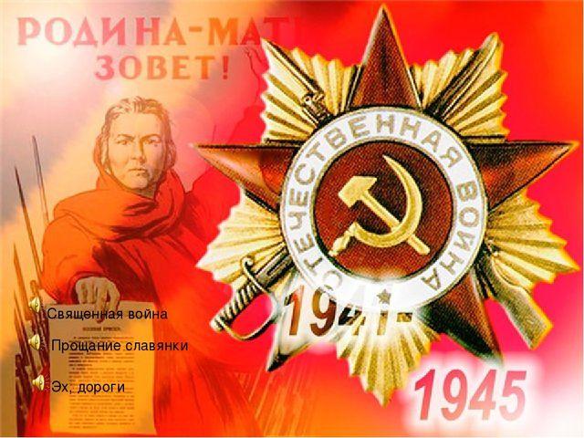 Священная война Прощание славянки Эх, дороги