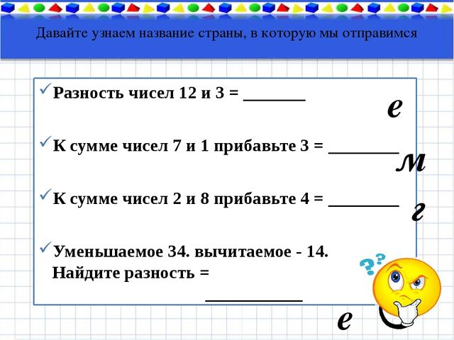 Разность чисел 12 и 3 = _______ К сумме чисел 7 и 1 прибавьте 3 = ________ К...