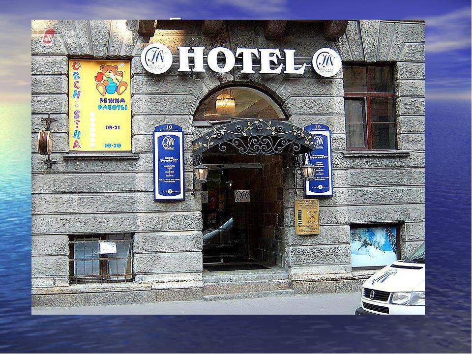 «Бизнес-план строительства гостиницы»