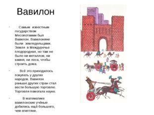 Вавилон Самым известным государством Месопотамии был Вавилон. Вавилоняне был