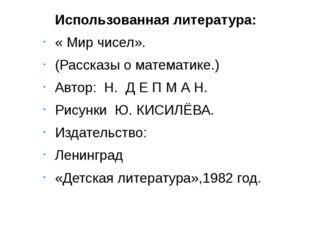Использованная литература: « Мир чисел». (Рассказы о математике.) Автор: Н.