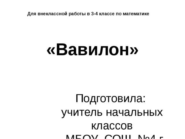 «Вавилон» Подготовила: учитель начальных классов МБОУ СОШ №4 г. Миллерово ШАЛ...
