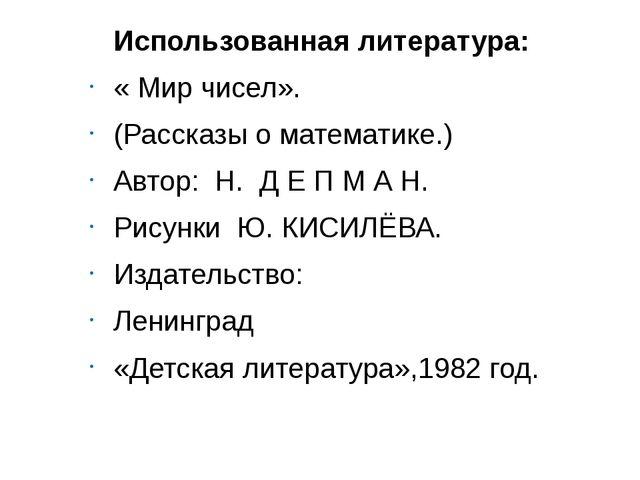 Использованная литература: « Мир чисел». (Рассказы о математике.) Автор: Н....
