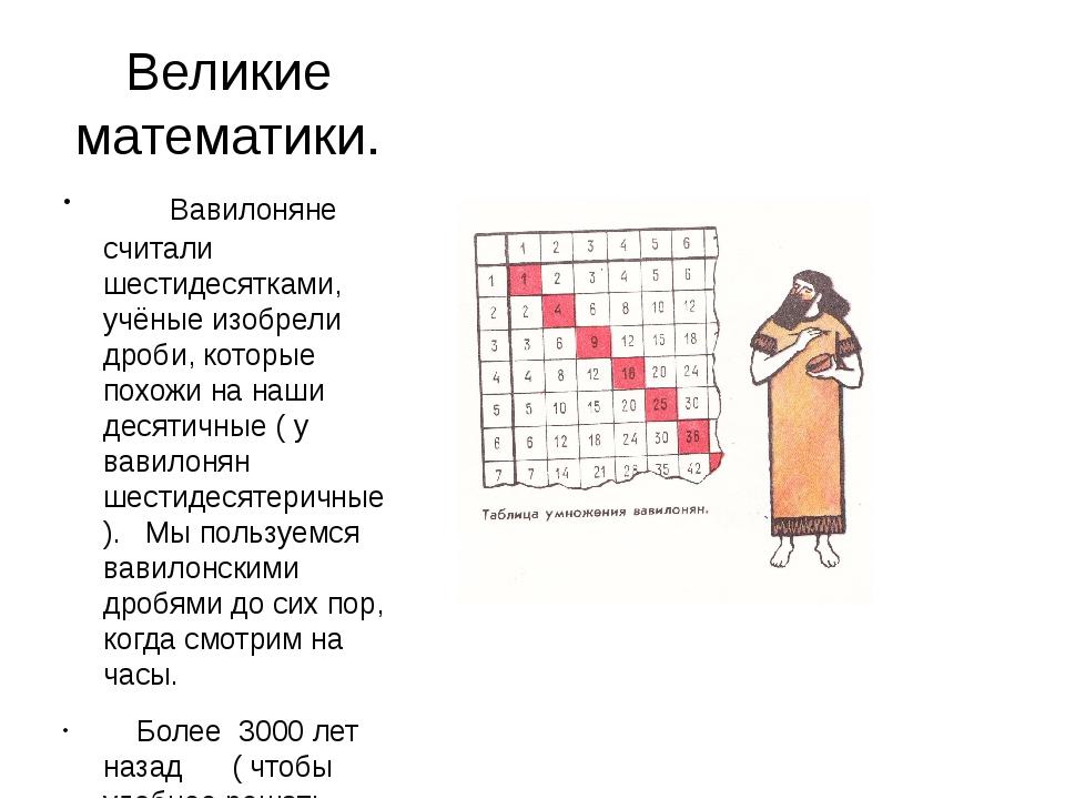 Великие математики. Вавилоняне считали шестидесятками, учёные изобрели дроби,...