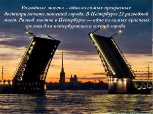 Разводные мосты – одно из самых прекрасных достопримечательностей города. В П